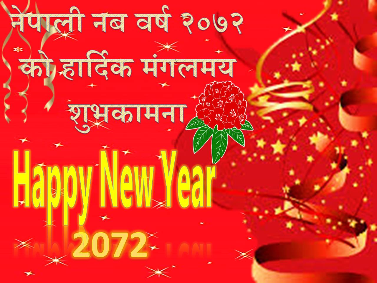 new home association happy new year 2072 to all our nepalese friends