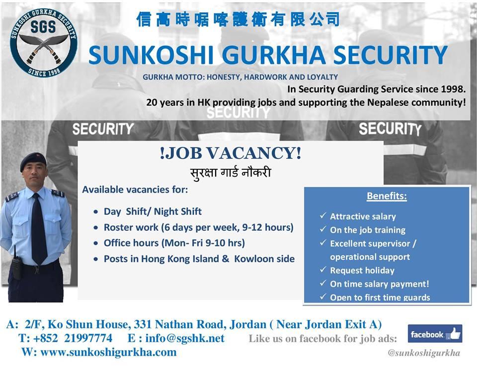 New Home Association - Security (Sunkoshi Gurkha Security)